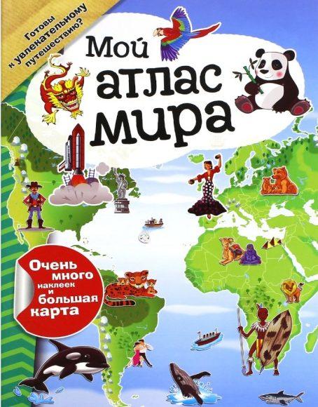 Книжка Мой атлас мира с наклейками