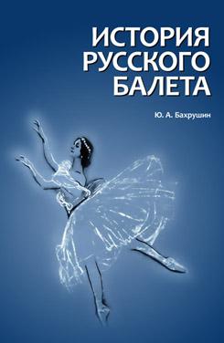 История русского балета.4изд