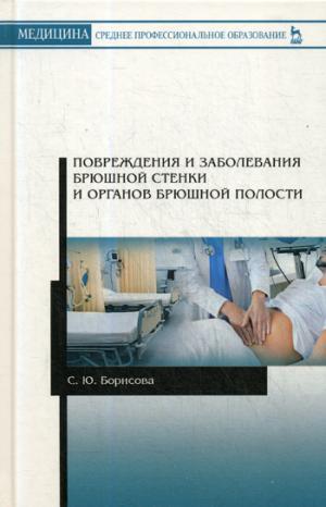 Повреждения и заболевания брюшной стенки и органов брюшной полости: Учебное пособие