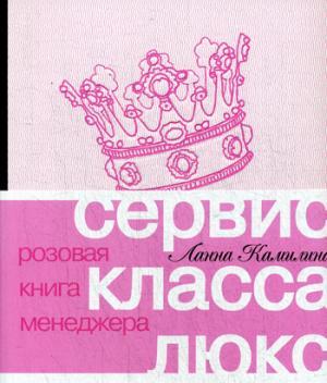 Сервис класса люкс. Розовая книга менеджера. 3-е изд. Камилина Л.
