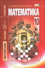 Математика 10кл [Учебник] базовый уровень ФП