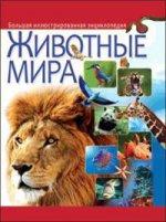 Животные мира. Большая иллюстрированная энциклопедия.
