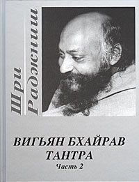 Ошо. Вигьян Бхайрав Тантра. Часть 2 (новое 2-изд.)