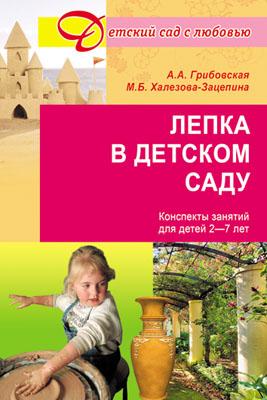 Лепка в детском саду. Конспекты занятий 2-7л
