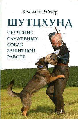 Шутцхунд.Обучение служебных собак защитной работе
