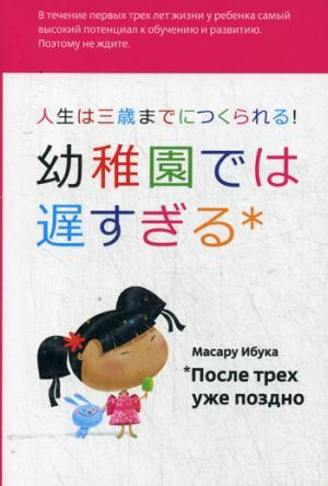 После трех уже поздно. 8-е изд., испр. (обл. с клапан.). Ибаку М.