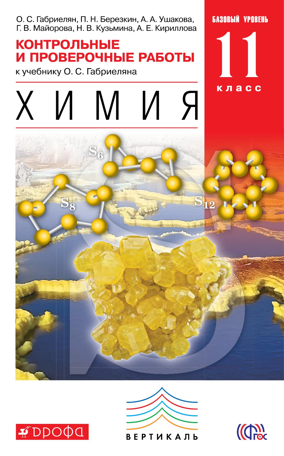 Химия 11кл [Контр.и пров.раб.] баз.ур Вертикаль