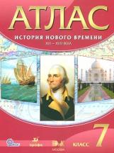 Атлас: История Нового времени XVI-XVIIIв 7кл  ФГОС