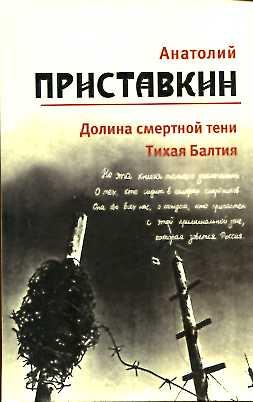 Приставкин т.4 (долина смертной тени, Тихая балтия)