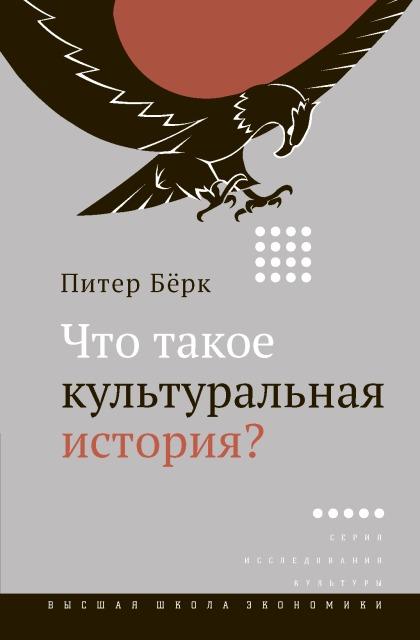 Что такое культуральная история? 2-е изд