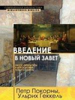 Покорны П., Геккель У. Введение в Новый Завет. Обзор литературы и богословия Нового Завета.