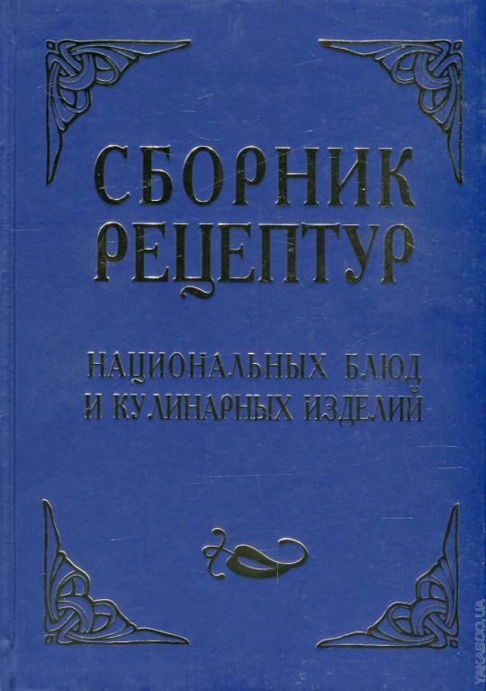 Сборник рецептур национальных блюд и кулинарных изделий
