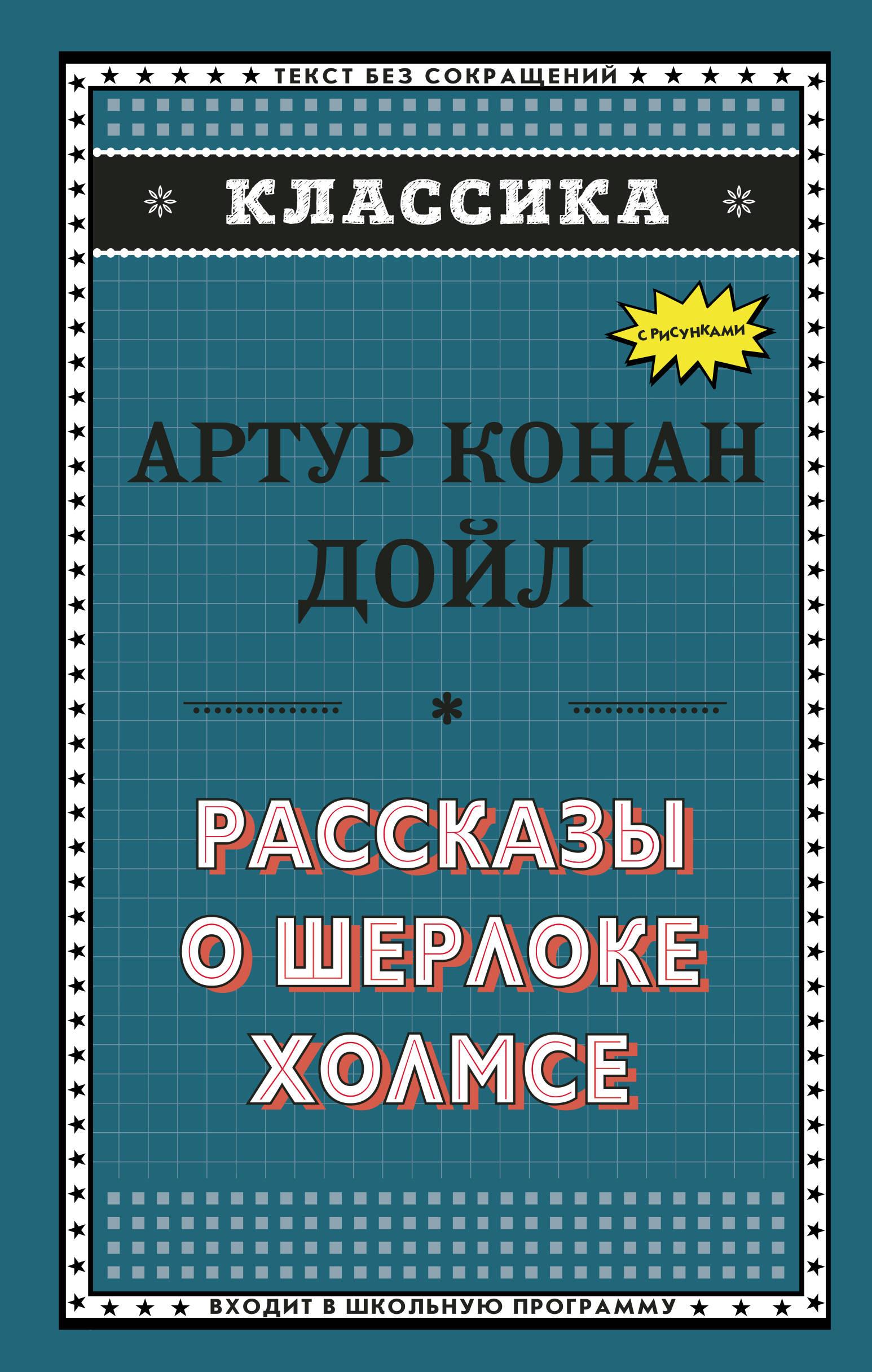 Рассказы о Шерлоке Холмсе (ил. С. Пэджета)