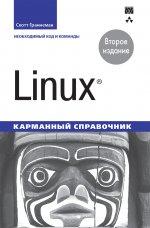 Linux. Карманный справочник. 2-е изд. Граннеман Скотт