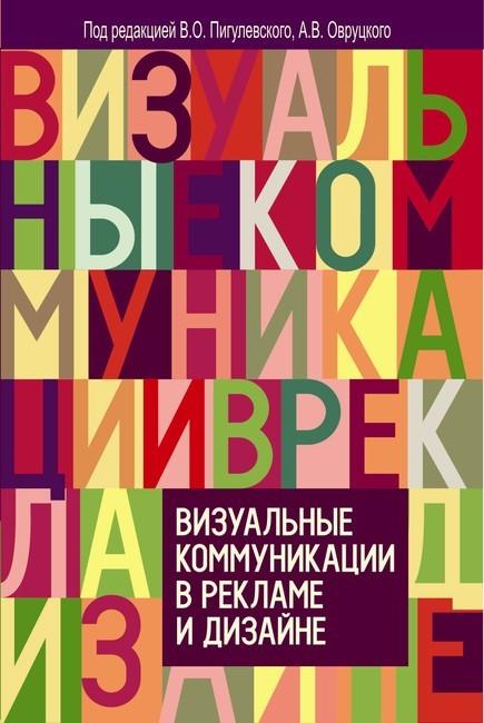 Визуальные коммуникации в рекламе и дизайне (цветные иллюстрации). 2-е изд.