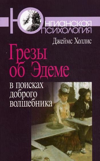 Грезы об Эдеме. 2-е изд.