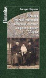 Шаронова В.Г. История русской эмиграции в Восточном Китае в первой половине ХХ века.