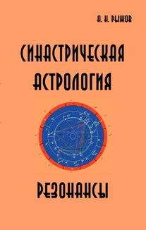 Синастрическая астрология. Резонансы. Рыжов А.Н.