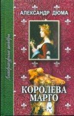 Королева Марго: роман в шести частях. Часть четвертая, пятая, шестая