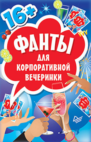 Фанты для корпоративной вечеринки (45 карточек)