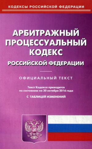 Арбитражный процессуальный кодекс РФ на 20.10.16