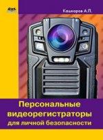 Персональные видеорегистраторы для личной безопасности : обзор, практика применения