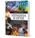 Украина в огне: Как стремление США к гегемонии ведет к опасности Третьей мировой войны