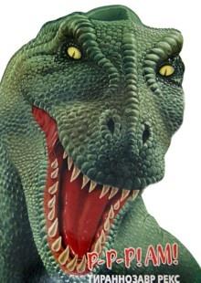 Динозавры. Тираннозавр Рекс