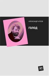 Голод /Сост. Агеев С., Рахаева Ю.
