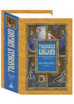 Толковая Библия, или Комментарии на все книги Св. Писания Ветхого и Нового Завета в 7 томах. Том III. Ветхий Завет