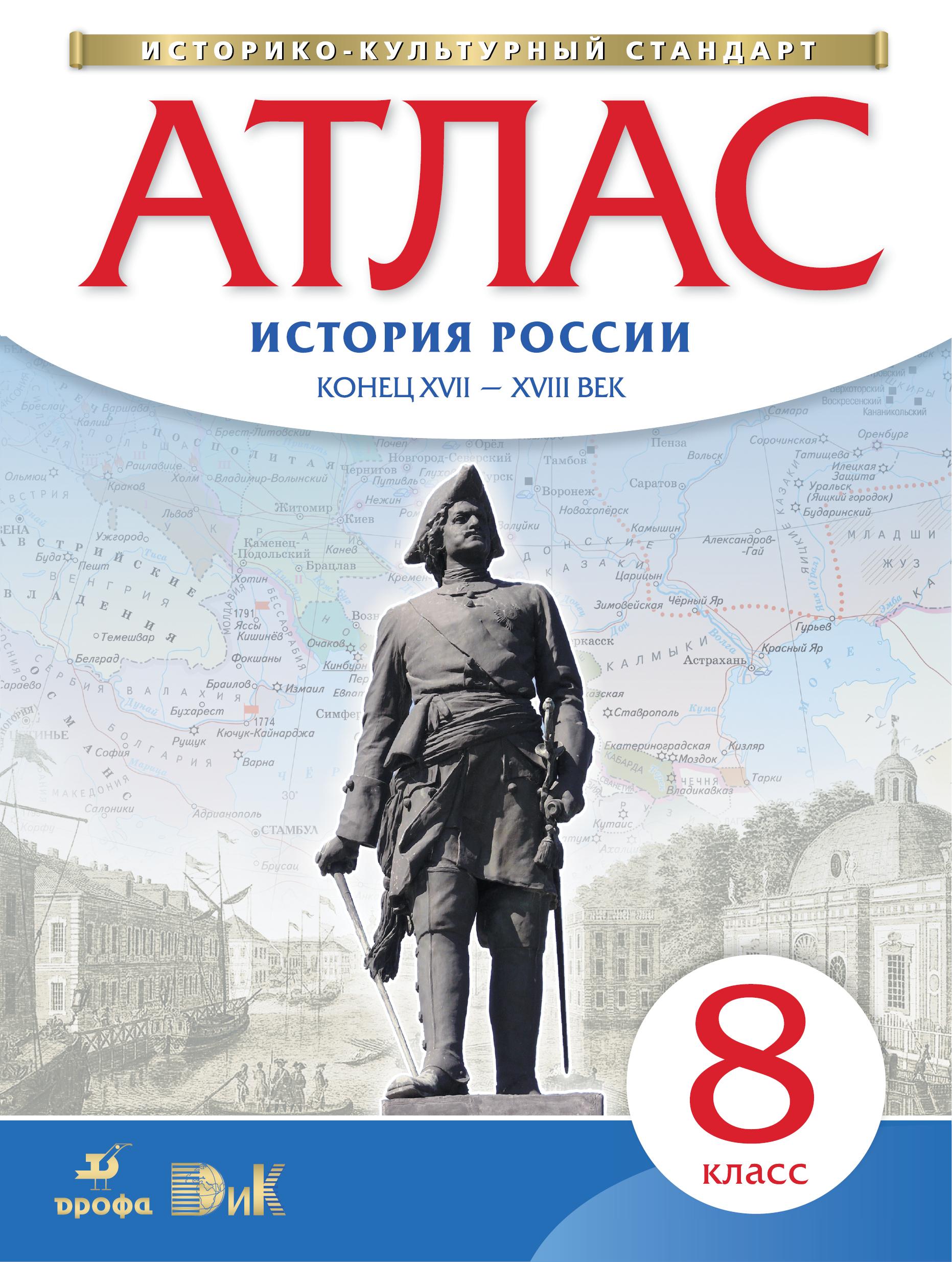 Атлас: История России конец XVII-XVIIIвв 8кл