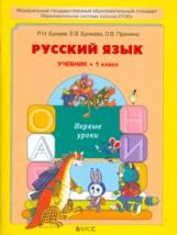 Русский язык 1кл Первые уроки [Учебник] ФГОС