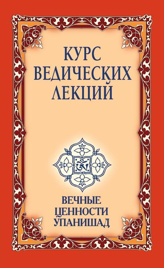 Курс ведических лекций 3-е изд.Вечные ценности Упанишад