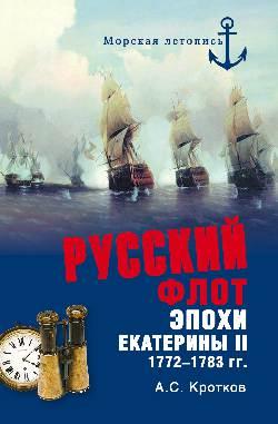 МЛ Российский флот при  Екатерине II. 1772-1783 гг.(Русский флот эпохи  Екатерины II) (12+)