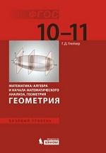 Математика: алгебра и начала математического анализа, геометрия. Геометрия. Базовый уровень: учебник для 10-11 классов (ФГОС 2010)