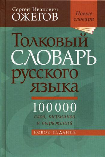 Толковый словарь русского языка 28 изд