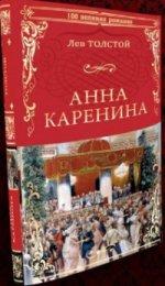 100ВР Анна Каренина  (12+)