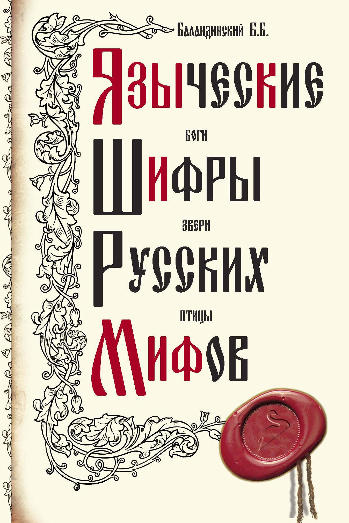 Языческие шифры русских мифов. 3-е изд.