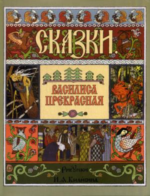 Василиса Прекрасная (в иллюстрациях И.Я. Билибина) 2+.