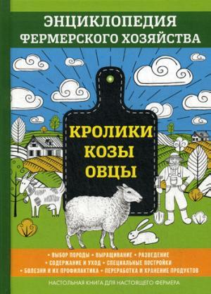 Кролики. Козы. Овцы. Энциклопедия фермерского хозяйства. Смирнов В.