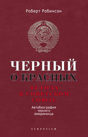 Черный о красных.44 года в Советском Союзе.Автобиография черного американца