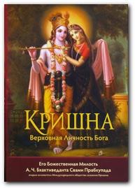 Кришна - Верховная Личность Бога. 3-е изд.
