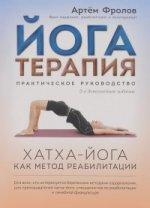 Йогатерапия.Практическое руководство.Хатха-йога как метод реабилитации (16+)(мягк)