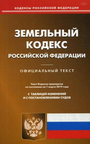 Земельный кодекс РФ (по сост. на 01.03.2019 г.)