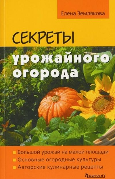 Секреты урожайного огорода