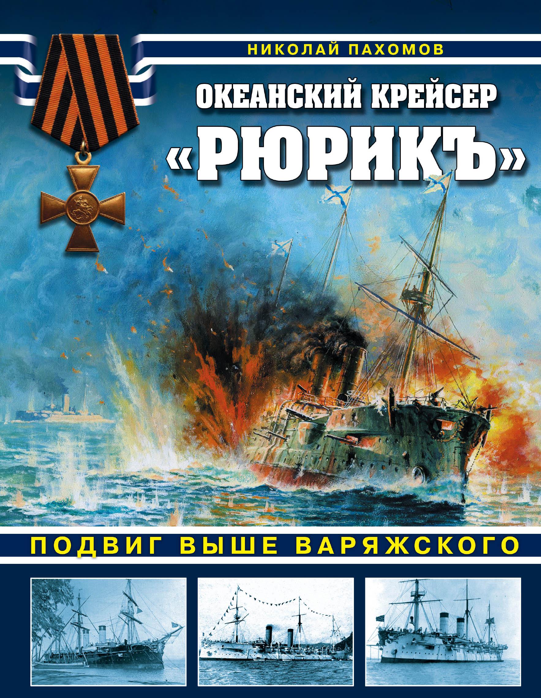 ПАХОМОВ Н. Океанский крейсер «Рюрикъ». Подвиг выше варяжского