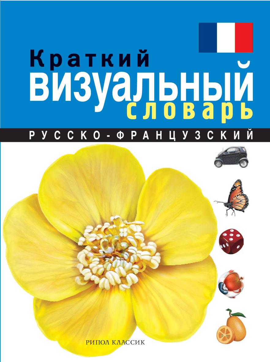 ВизСл.Краткий русско-французский визуальный словарь (Т)