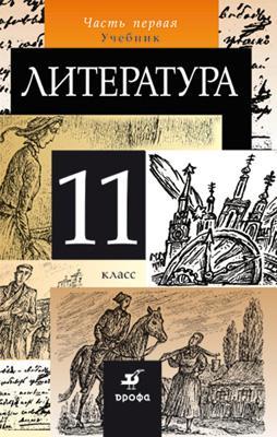 Литература 11кл [Учебник ч1]