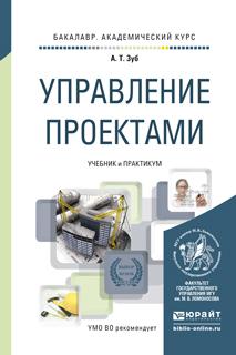 УПРАВЛЕНИЕ ПРОЕКТАМИ. Учебник и практикум для академического бакалавриата