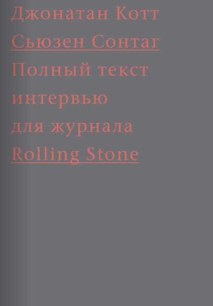 ad Marginem. Котт Сьюзен Сонтаг Полный текст интервью для журнала Rolling Stone